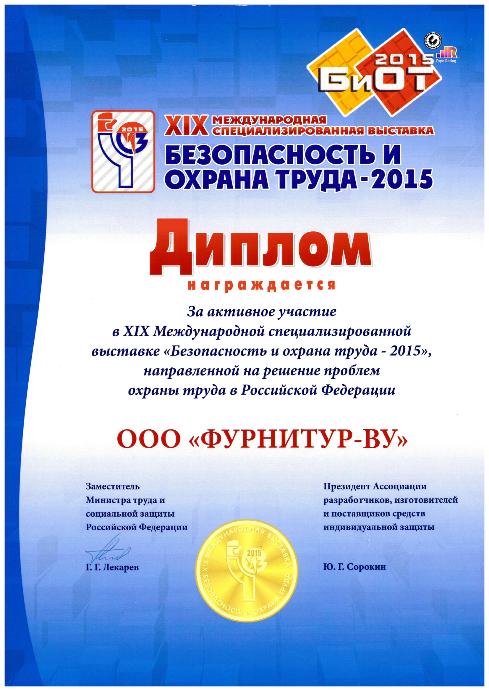 Safety and health 2015 (Moscow)
