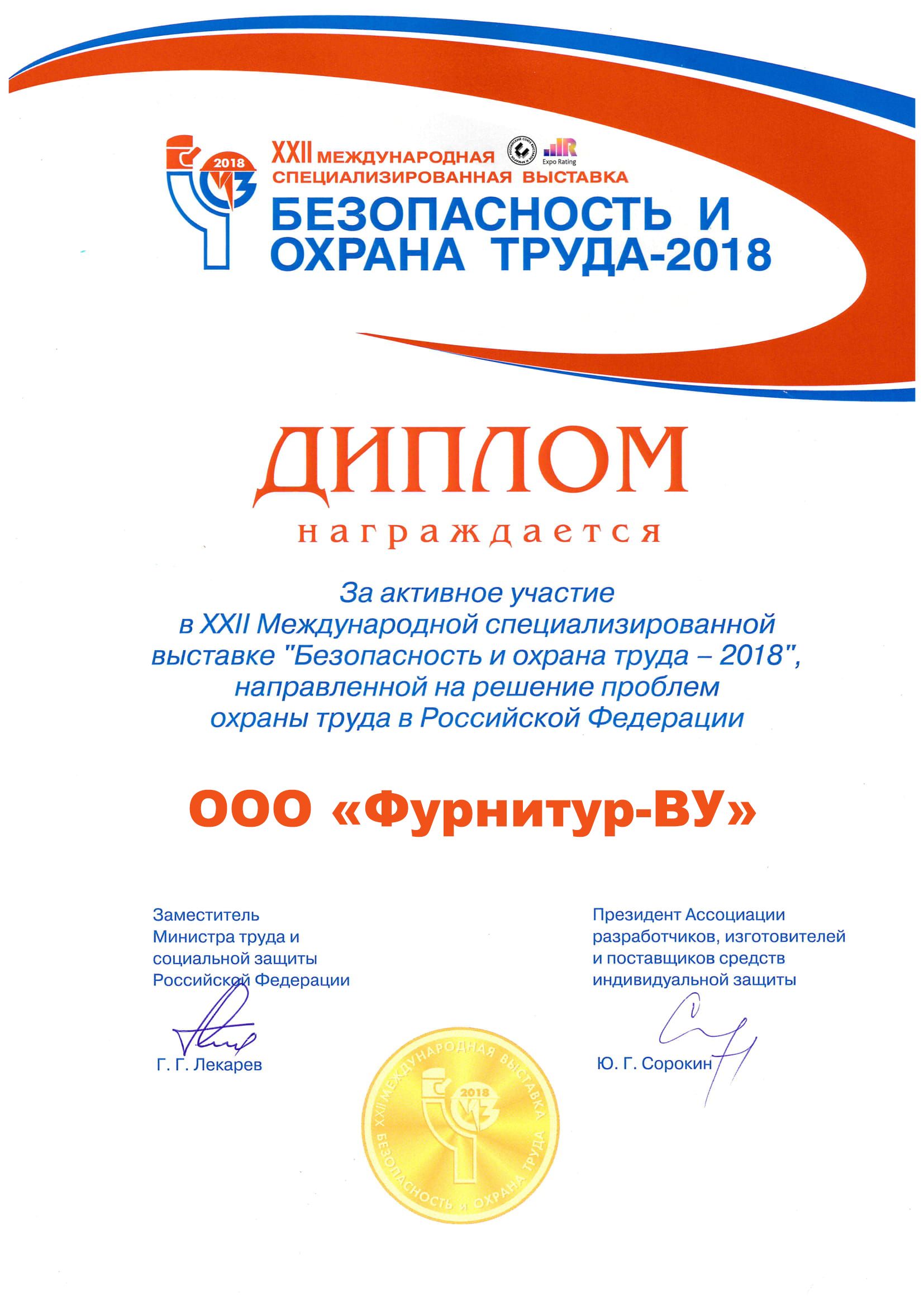 Safety and health 2018 (Moscow)